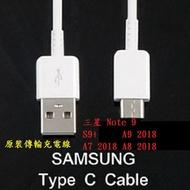 【Type C】三星 Note 9 S9+ A9 2018 A7 2018 A8 2018 原廠原裝 傳輸充電線