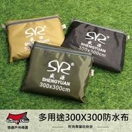 【悠遊戶外】多用途300X300 防水布 防潮墊 地墊 野餐墊 防水地布