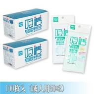 UdiLife 吸護醫用口罩-成人用 100枚入
