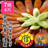 (揚信) 絕美大片 第一名王信丁頂級金鑽烏魚子(7兩/4片)