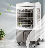 免運水冷扇冷爾爽工業空調扇家用水冷小空調大型冷風機單冷型商用制冷 【快速出貨】