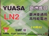 § 99電池 § LN2 現代新款ELANTRA 湯淺 YUASA 汽車電瓶56224 56220加強65安培