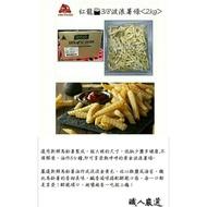 R6〖 職 人 嚴 選 〗【紅龍】🍟 3/8波浪薯條 <2kg>