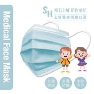 【上好生醫】兒童 天空藍 50入 醫療防護口罩