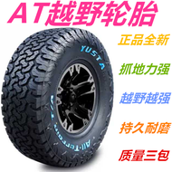 at the off-Road Tire 235 245 265 275 285/55/60/65/70/75R15 R16R17R18R20