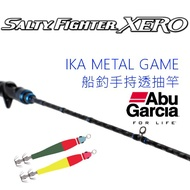 Abu Garcia Salty Fighter Xero Ika Metal 手持透抽竿 路亞竿 擬餌 夜釣 船釣