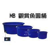 [第一佳水族寵物]台灣 MB 圓型觀賞用魚桶 [MB500-500L]雙色塑膠養殖桶.活魚桶.養蓮花.塑膠桶.普力桶