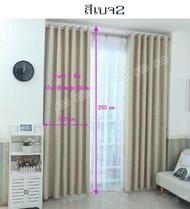 ผ้าม่านหน้าต่าง ผ้าม่านประตู ผ้าม่านสำเร็จรูป ม่านตาไก่ หน้าต่าง ประตู ผ้ากันUV กันแดดได้ดีมากๆ ขนาดกว้าง 1.8 X สูง 2.5 เมตร
