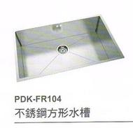 (YOYA)客林渥☆PAIDOK德國技術不鏽鋼水槽 PDK-FR104 不銹鋼方形水槽☆來電特價☆ 台中水槽、台中廚具