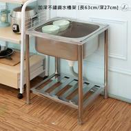 加深不鏽鋼水槽架 [長63/深27cm]2尺1740元  水槽 洗衣槽 洗手台 不銹鋼水槽