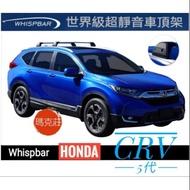 (瑪克莊) Honda CRV 5代 Whispbar 超靜音進口車頂架帶防盜鎖, 鋁合金合格認証。(優惠歡迎聊聊)