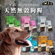 愛肯拿 Acana 無穀狗飼料 公司原裝 無穀生物學性糧 絕佳嗜口性 全口味系列《亞米屋Yamiya》