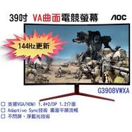 【熱銷現貨】AOC 39型VA曲面極速電競螢幕(G3908VWXA) 39吋 顯示器