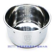 飛利浦PHILIPS 智慧萬用鍋專用不鏽鋼內鍋 HD2777《適用HD2105/HD2133/HD2175/HD2179...》