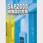 SAP2000結構設計實務(V8&V9)