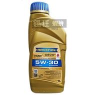 ◀瘋狂蝦拼▶RAVENOL VMP 5W30 合成機油(汽柴油共用) #3313