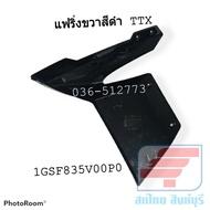 [ของแท้][Genuine] แฟริ่งขวาสีดำ YAMAHA TTX ชุดสี, แฟริ่ง สำหรับรถ YAMAHA รุ่น TTX อะไหล่แท้ศูนย์  1GSF835V00P0