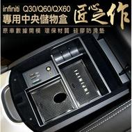 儲物盒infiniti中央扶手隔板置物盒 收納小物超方便 英菲尼迪Q30S/Q60專車專用款