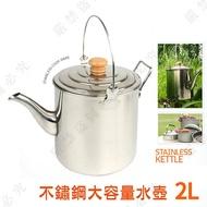 【露營趣】DS-272 不鏽鋼大容量燒水壺 2L 吊壺 茶壺 咖啡壺 煮水壺 湯鍋 烹飪 露營 野營