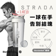 【Blender Bottle】Strada搖搖杯〈雙壁不鏽鋼+Tritan〉2款任選『美國官方』(BlenderBottle/運動水壺/乳清)