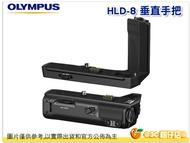 Olympus HLD-8 電池手把 垂直握把 把手 元佑公司貨 HLD8 適用 E-M5 II EM5 2代