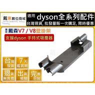 台灣發貨適用 dyson 戴森 V8 V7 SV10 SV11 吸塵器 充電座 壁掛座 壁掛架 免鑽孔 擴充 收納架