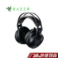 【滿800打9折】Razer 雷蛇 Nari Essential 影鮫標準版 電競耳機麥克風 無線耳機 蝦皮24h
