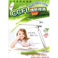 【幸福】CCFL歐式護眼檯燈 (通過CNS) 冷陰極護眼檯燈**現貨供應**