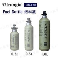 【露營趣】新店桃園 瑞典製 Trangia 506110 燃料瓶 1.0L 橄欖綠 燃料罐 油罐 煤油 汽油 酒精 去漬油可裝