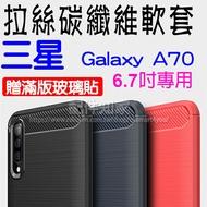 【贈滿版玻璃貼】三星 SAMSUNG Galaxy A70 A705 6.7吋 防震防摔 拉絲碳纖維軟套/保護套/背蓋/全包覆/TPU-ZY