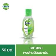 เดทตอล เจลล้างมืออนามัย 50 มล. Dettol Instant Hand Soap 50 Ml.