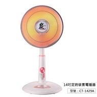 【華冠】14吋定時碳素電暖器 CT-1429A