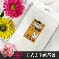 【正心堂】日式玄米茶 15入 PET材質茶包。 玄米 日本煎茶 茶包 茶葉▶全館滿599免運