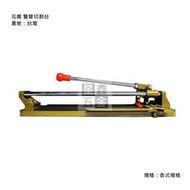 日本花鹿 培林雙管磁磚切台 切割機 手動切台 培林迴轉刃 磁磚切割機 磁磚切割機器