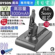 〔清日電子〕戴森 Dyson V7 SV11 3000mAh 台製高品質專用電池 V7系列 Fluffy Trigger Mattress