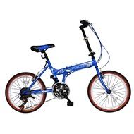 星光閃耀款20吋24速摺疊車/自行車(買就送可調式水壺架顏色隨機)
