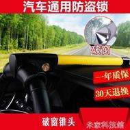 方向盤鎖 適用于豐田霸道普拉多蘭德酷路澤漢蘭達汽車方向盤鎖防盜鎖鎖