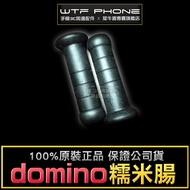 【WTF】domino正品糯米腸 糯米腸 義大利 手把套 握套 BWS 勁戰 force smax 全車通用 米腸