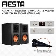 【FIESTA】數位混音機+擴大機+KLIPSCH RP-600M書架型喇叭-黑檀(卡拉OK、雲端K歌機、Fiesta、嘉年華)