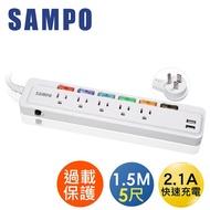 SAMPO 聲寶6切5座3孔5尺2.1A雙USB延長線 (1.5M) EL-U65R5U21