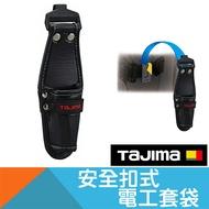 快扣式電工電工套袋【日本Tajima】