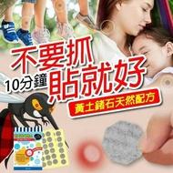 💫用貼的面速力達母,✅防撓抓10分鐘消炎止癢!💯