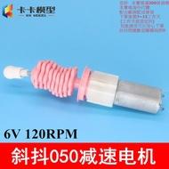 斜抖減速電機 3-6V直流斜振動馬達 稀奇震動減速電機 抖動馬達
