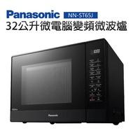 【Panasonic 國際牌】32公升微電腦變頻微波爐(NN-ST65J)