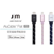 Just Mobile AluCable Flat 鋁質1.2 米編織傳輸扁線 [當日配]