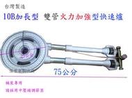 滙豐餐飲設備~全新台製~大鍋專用加長型雙管加強火力型10B快速爐