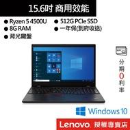 Lenovo 聯想 ThinkPad L15 R5-4500U/8G/512G SSD/15吋 商務 筆電[聊聊再優惠]