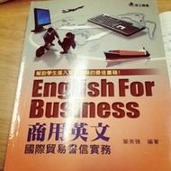 (二手)商用英文 國際貿易書信實務english business