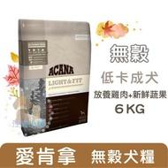 Acana愛肯拿 低卡犬無穀配方【放養雞肉+新鮮蔬果】6kg