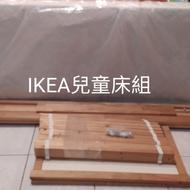 [二手]IKEA兒童床組#床架+床墊#